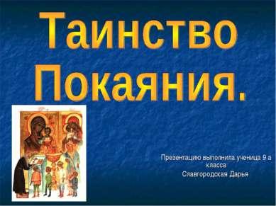 Презентацию выполнила ученица 9 а класса Славгородская Дарья