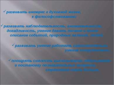 развивать интерес к духовной жизни, к философствованию; развивать наблюдатель...