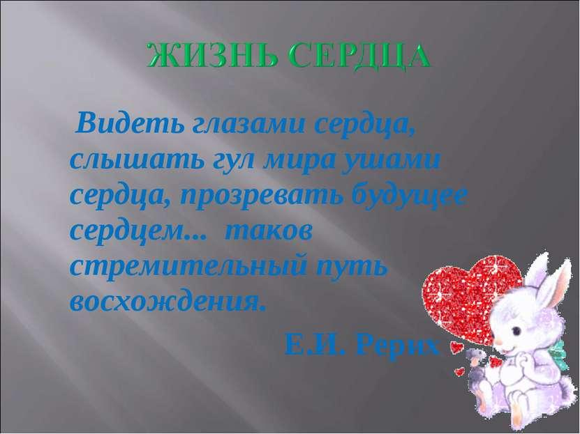 Видеть глазами сердца, слышать гул мира ушами сердца, прозревать будущее серд...