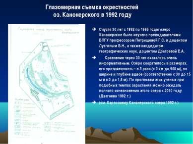 Глазомерная съемка окрестностей оз. Канонерского в 1992 году Спустя 30 лет с ...