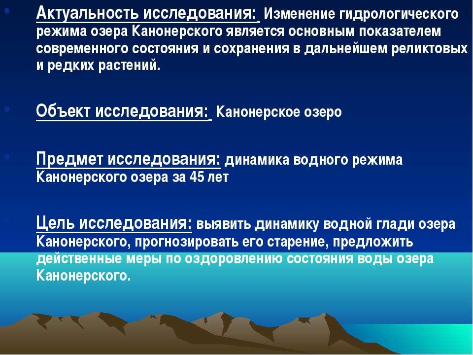 Актуальность исследования: Изменение гидрологического режима озера Канонерско...