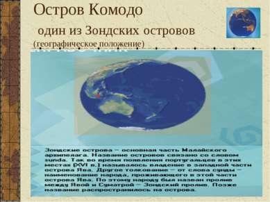 Остров Комодо один из Зондских островов (географическое положение)