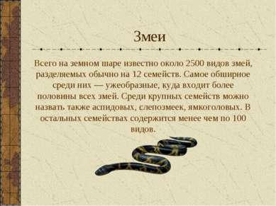 Змеи Всего на земном шаре известно около 2500 видов змей, разделяемых обычно ...
