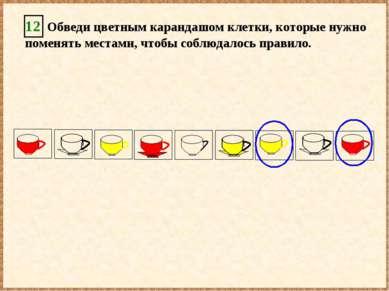 12 Обведи цветным карандашом клетки, которые нужно поменять местами, чтобы со...