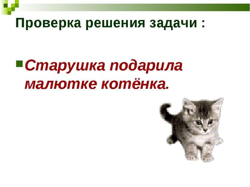 Проверка решения задачи : Старушка подарила малютке котёнка.