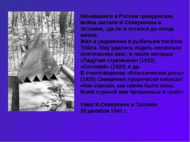 Начавшаяся в России гражданская война застала И.Северянина в Эстонии, где он ...