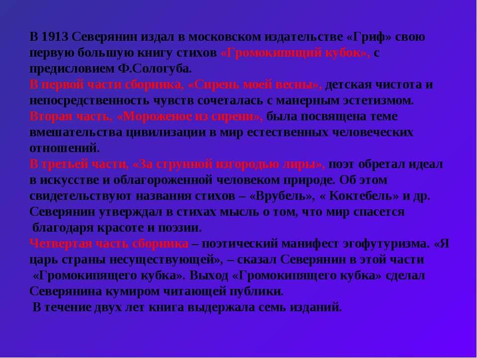 В 1913 Северянин издал в московском издательстве «Гриф» свою первую большую к...