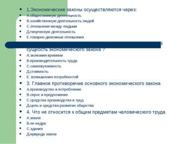 1.Экономические законы осуществляются через: А.общественную деятельность В.хо...
