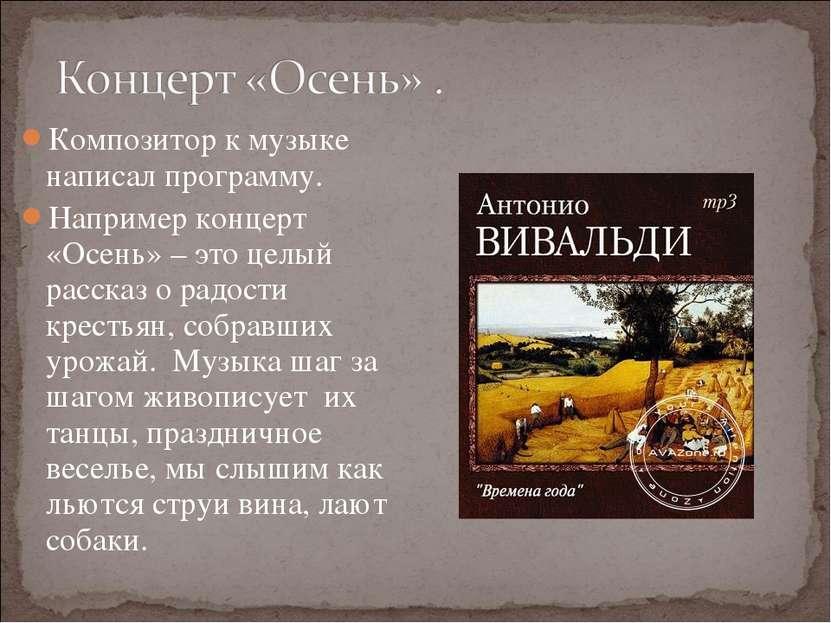 Композитор к музыке написал программу. Например концерт «Осень» – это целый р...