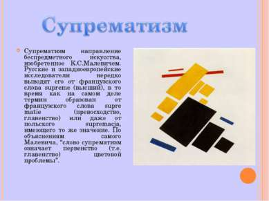 Супрематизм направление беспредметного искусства, изобретенное К.С.Малевичем....