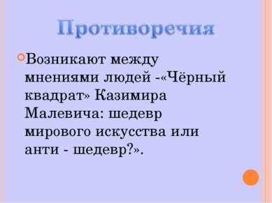 Возникают между мнениями людей -«Чёрный квадрат» Казимира Малевича: шедевр ми...
