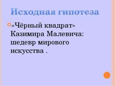 «Чёрный квадрат» Казимира Малевича: шедевр мирового искусства .