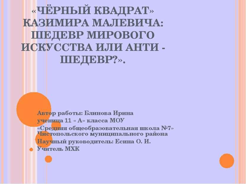 «ЧЁРНЫЙ КВАДРАТ» КАЗИМИРА МАЛЕВИЧА: ШЕДЕВР МИРОВОГО ИСКУССТВА ИЛИ АНТИ - ШЕДЕ...
