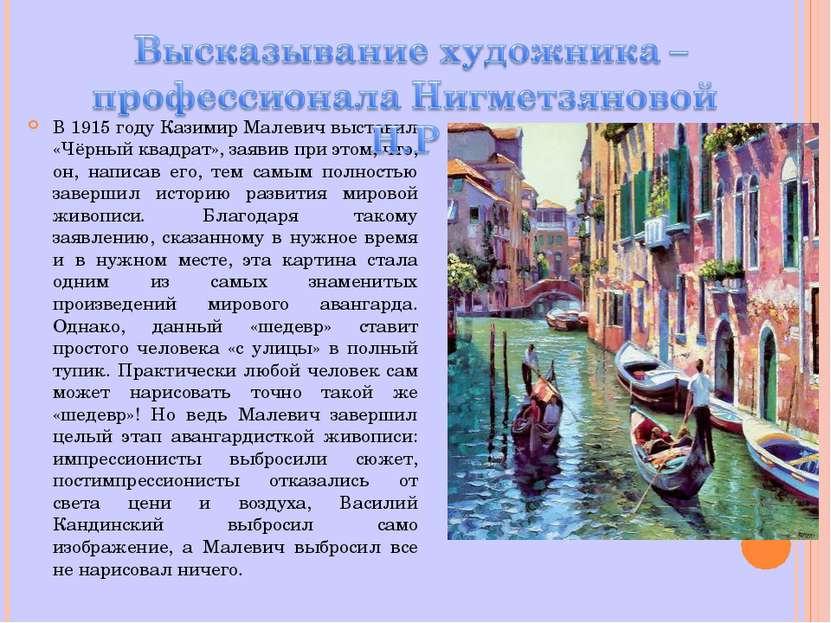 В 1915 году Казимир Малевич выставил «Чёрный квадрат», заявив при этом, что, ...
