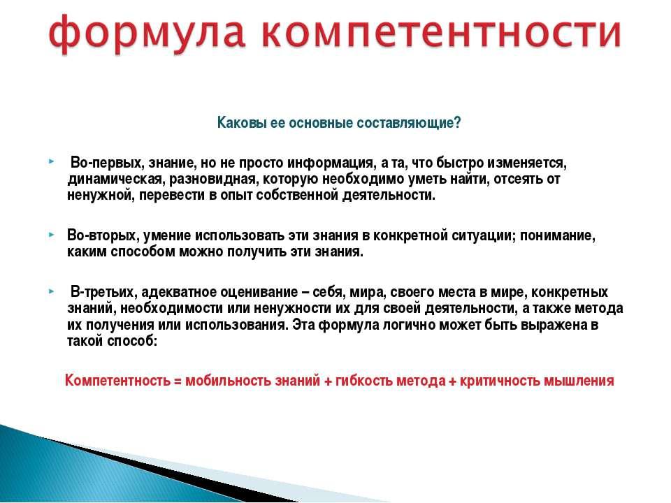 Каковы ее основные составляющие?  Во-первых, знание, но не просто информация...