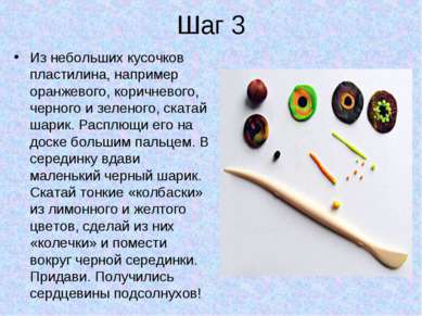Шаг 3 Из небольших кусочков пластилина, например оранжевого, коричневого, чер...