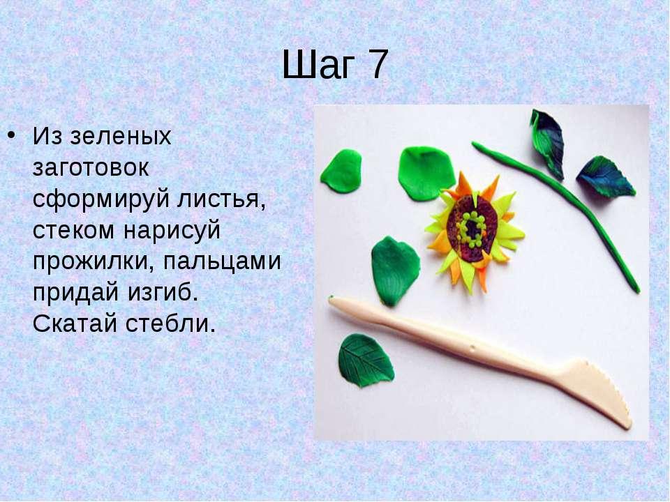 Шаг 7 Из зеленых заготовок сформируй листья, стеком нарисуй прожилки, пальцам...