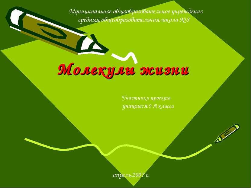 Молекулы жизни Муниципальное общеобразовательное учреждение средняя общеобраз...