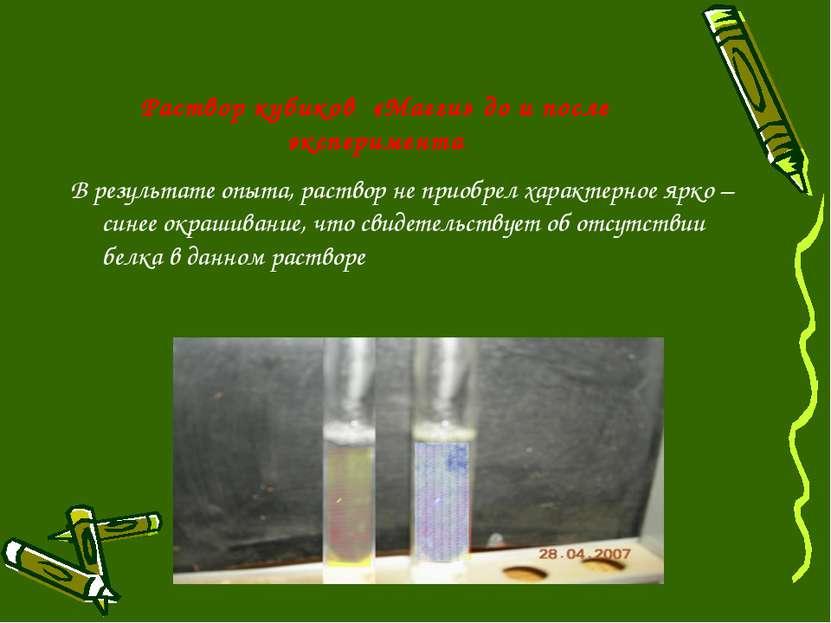 Раствор кубиков «Магги» до и после эксперимента В результате опыта, раствор н...