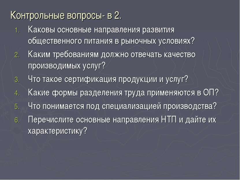 Контрольные вопросы- в 2. Каковы основные направления развития общественного ...