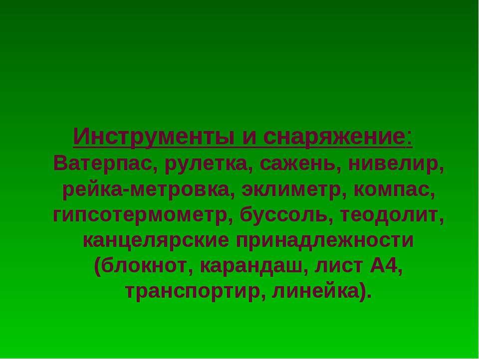 Инструменты и снаряжение: Ватерпас, рулетка, сажень, нивелир, рейка-метровка,...