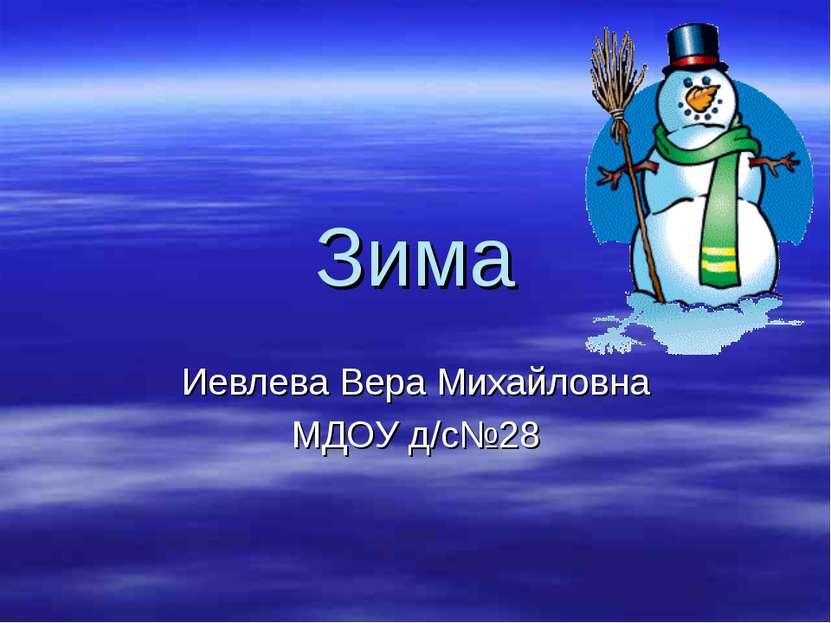 Зима Иевлева Вера Михайловна МДОУ д/с№28