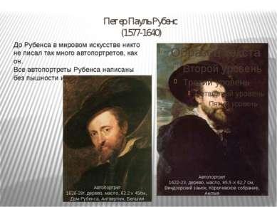 Петер Пауль Рубенс (1577-1640) Автопортрет 1622-23, дерево, масло, 85,5 X 62,...