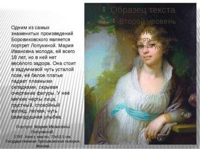 Одним из самых знаменитых произведений Боровиковского является портрет Лопухи...