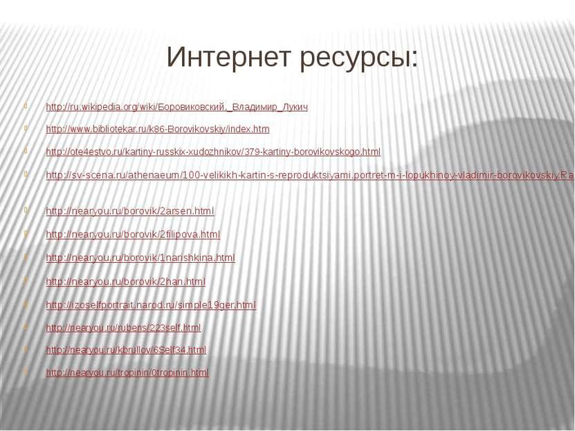 Интернет ресурсы: http://ru.wikipedia.org/wiki/Боровиковский,_Владимир_Лукич ...