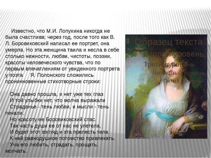 Известно, что М.И. Лопухина никогда не была счастлива; через год, после того ...