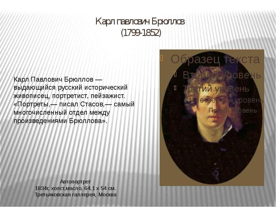 Карл павлович Брюллов (1799-1852) Автопортрет 1834г, холст,масло, 64,1 х 54 с...