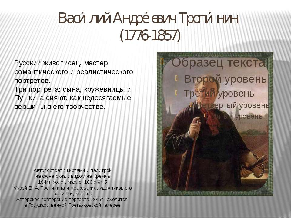 Васи лий Андре евич Тропи нин (1776-1857) Автопортрет с кистями и палитрой на...