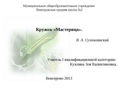 Муниципальное общеобразовательное учреждение Венгеровская средняя школа №2 Кр...