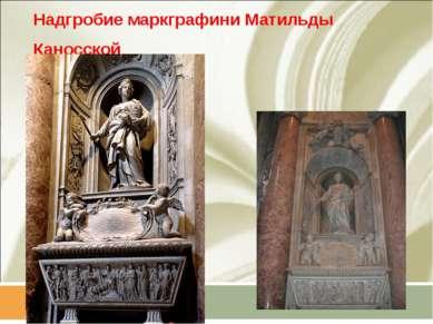Надгробие маркграфини Матильды Каносской