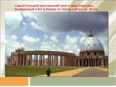 Самый большой христианский храм в мире Ямусукро, возведенный в Кот'д Ивуаре п...