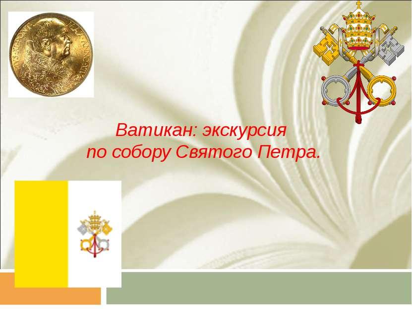 Ватикан: экскурсия по собору Святого Петра.