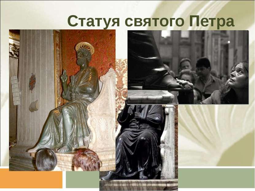 Статуя святого Петра
