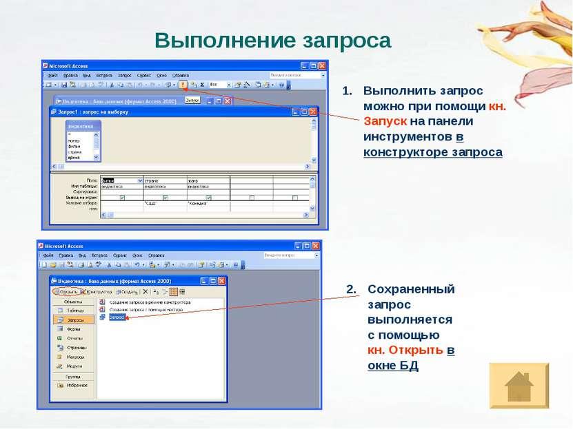Выполнение запроса Выполнить запрос можно при помощи кн. Запуск на панели инс...