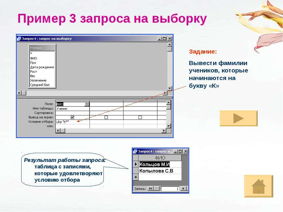 Пример 3 запроса на выборку Результат работы запроса: таблица с записями, кот...