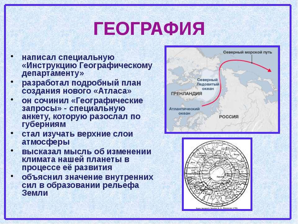 ГЕОГРАФИЯ написал специальную «Инструкцию Географическому департаменту» разра...