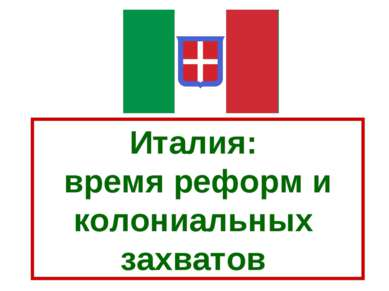 Италия: время реформ и колониальных захватов