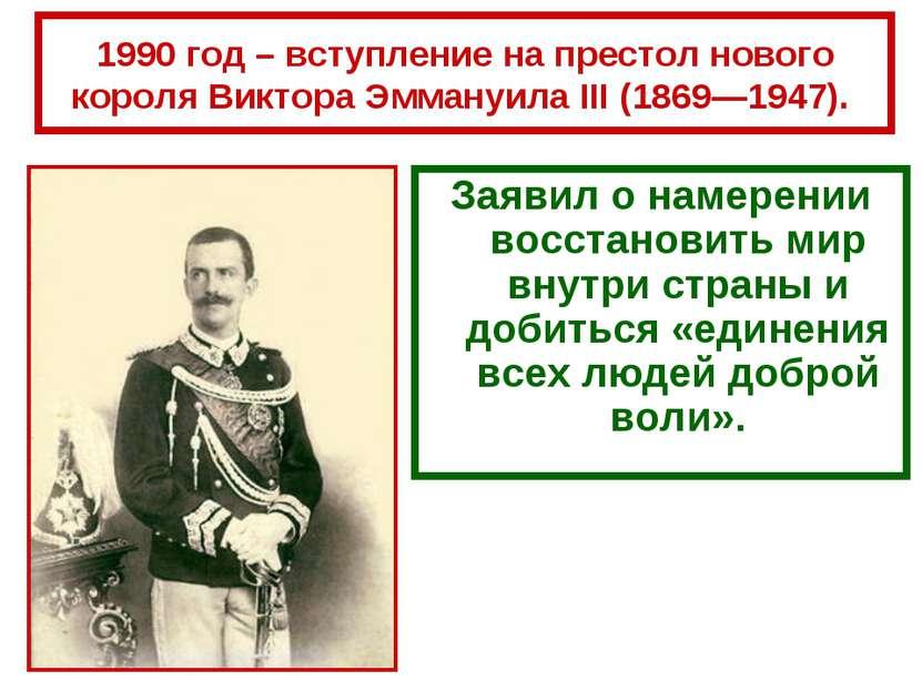 1990 год – вступление на престол нового короля Виктора Эммануила III (1869—19...