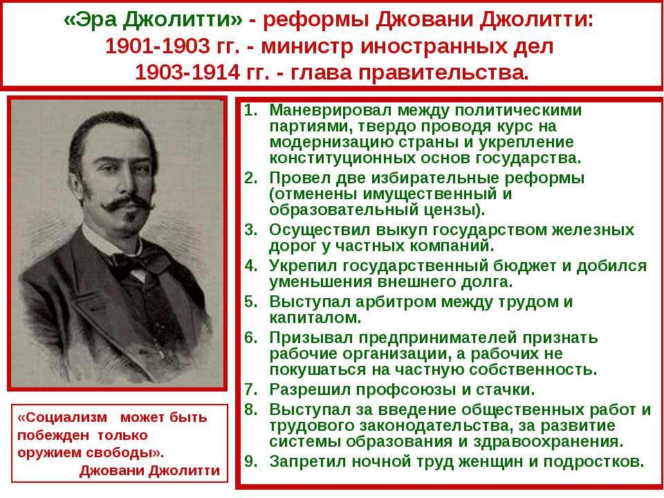 «Эра Джолитти» - реформы Джовани Джолитти: 1901-1903 гг. - министр иностранны...