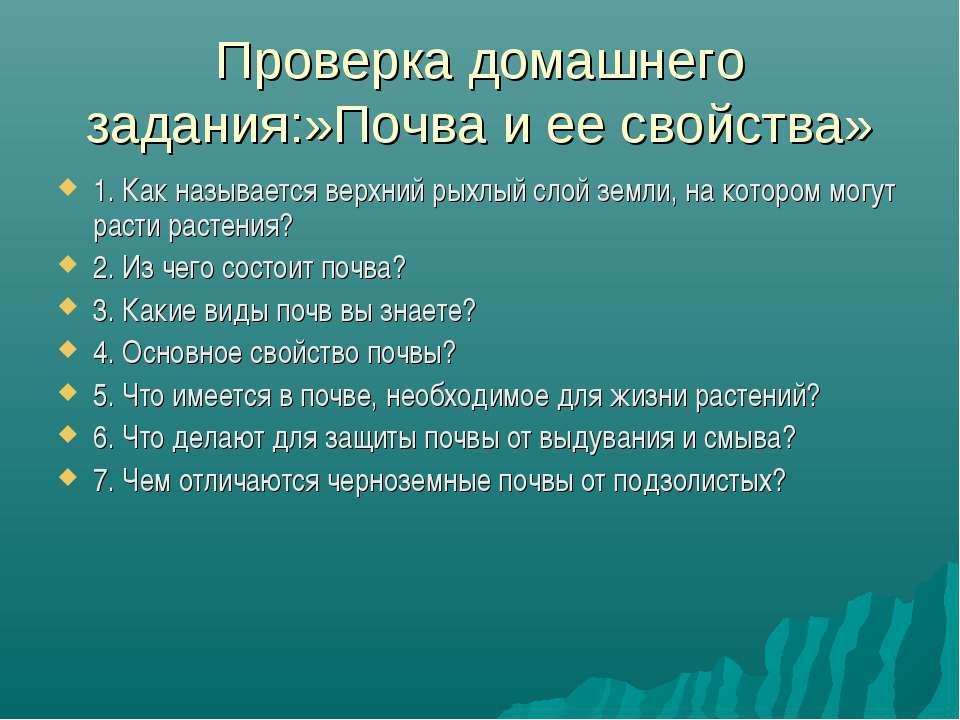 Проверка домашнего задания:»Почва и ее свойства» 1. Как называется верхний ры...