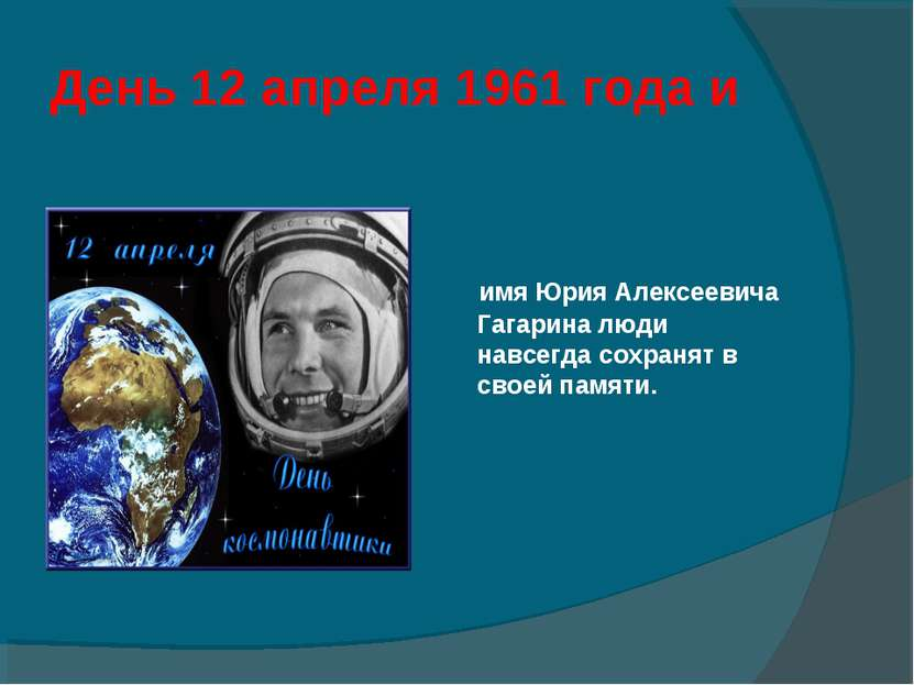День 12 апреля 1961 года и имя Юрия Алексеевича Гагарина люди навсегда сохран...