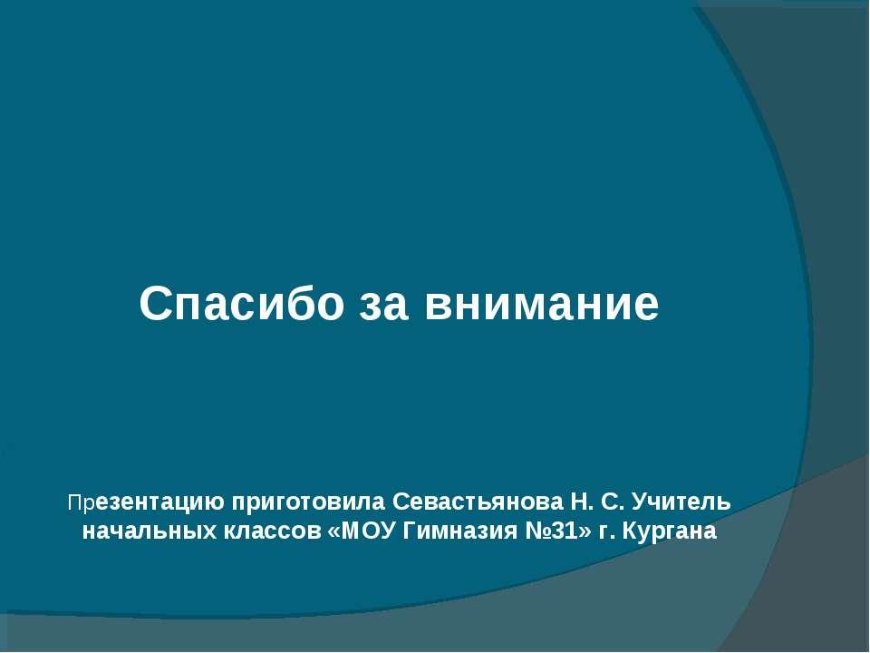Пр Спасибо за внимание Презентацию приготовила Севастьянова Н. С. Учитель нач...