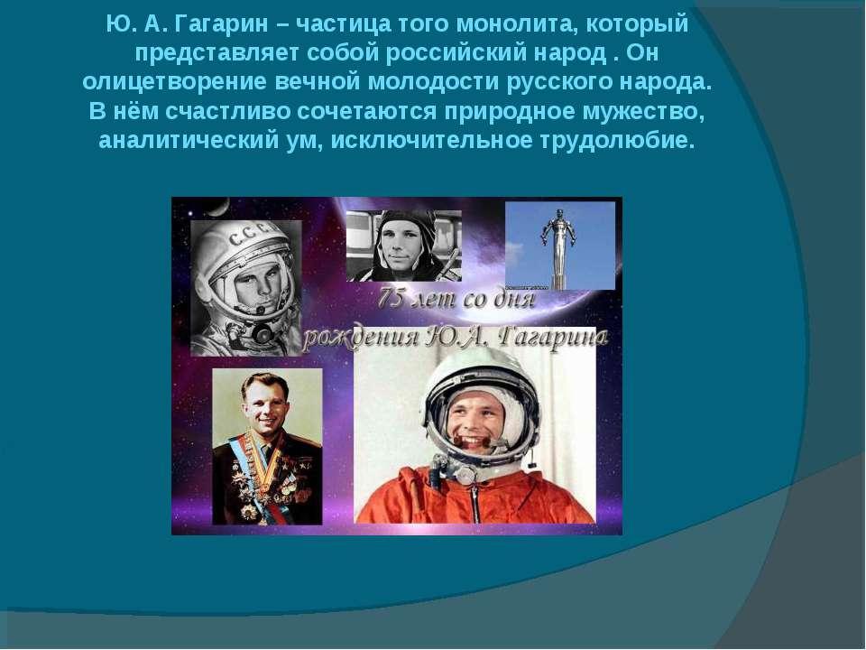 Ю. А. Гагарин – частица того монолита, который представляет собой российский ...