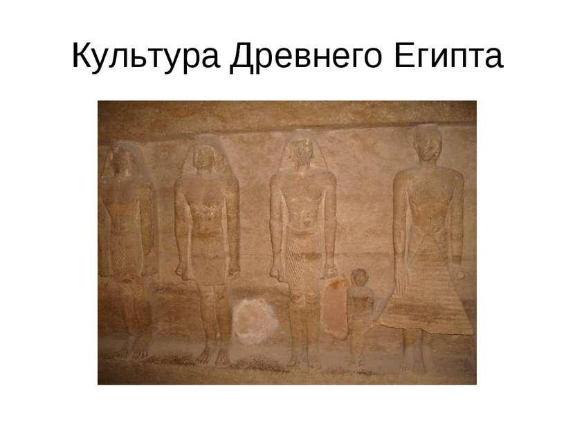 Культура Древнего Египта