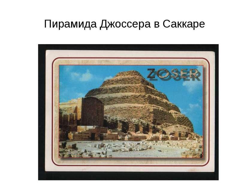 Пирамида Джоссера в Саккаре
