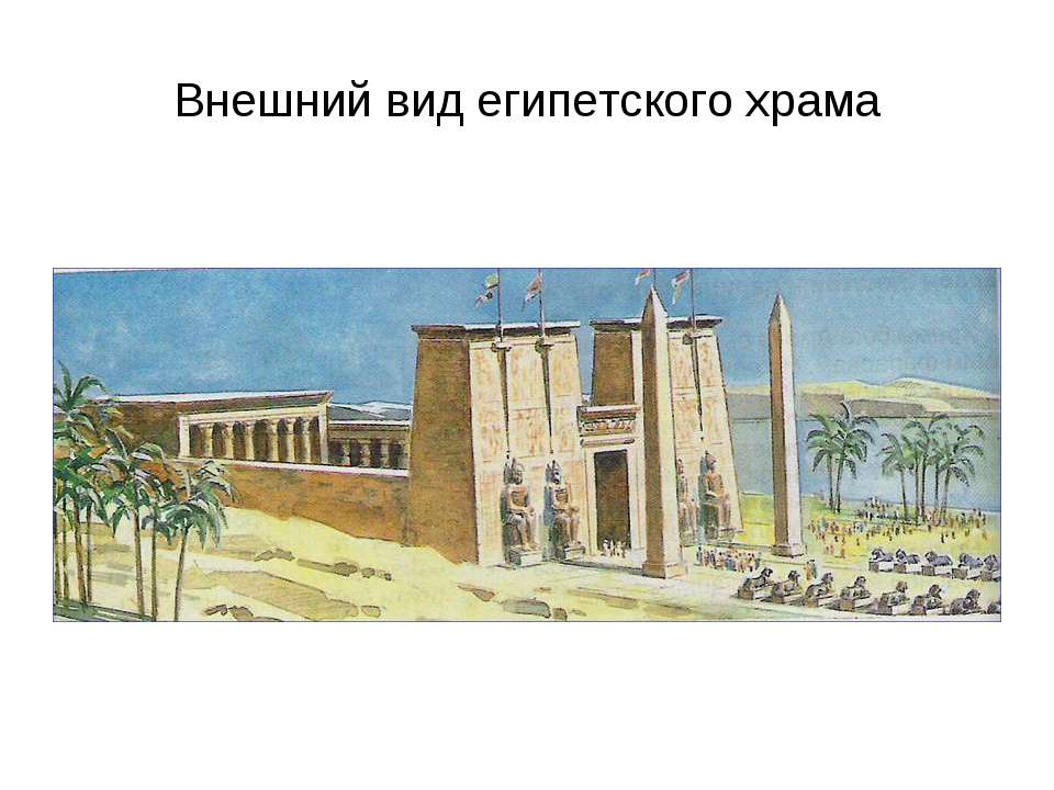 Внешний вид египетского храма